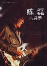 """Lei Chen """"Eight Hands"""""""